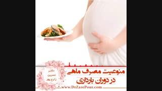 صحبت های دکتر نسرین زارع پور درمورد مصرف ماهی در بارداری