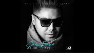 آهنگ چه فازیه - مسعود سعیدی