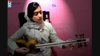 عزیز جون(مازندرانی)- تار: راحیل زندی- مدرس: جواد شاهی