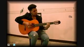 ترانه ی بازی (از خواب برگشتم)- گیتار: امید محمدی- مدرس: مازیار جهانشیری