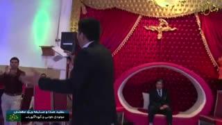 عروسی مذهبی وصال یار