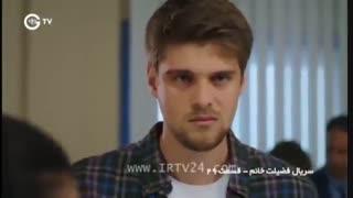 سریال فضیلت خانم قسمت29 دوبله فارسی