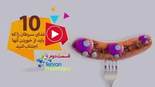 10 غذای سرطان زا که باید از خوردن آنها اجتناب کنید(2)