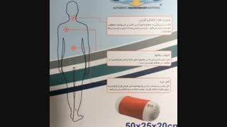 بالش های طبی هوشمندبازرگانی آمره09189570355