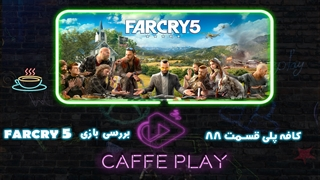 کافه پلی قسمت 88 - نقد و بررسی Far Cry 5