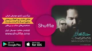 آهنگ جدید خنده مجازی از رضا صادقی و فریاد اسماعیلی