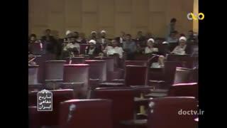 جلسه مجلس در چهارمین روز تجاوز حزب بعث عراق به ایران