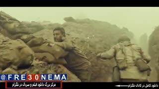 فیلم تنگه ابوقریب بهرام توکلی