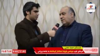 خبر خوب استاندار به جامعه ورزشی کرمانشاه