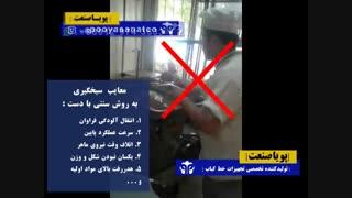 راه اندازی کباب گیر|کباب زن|کباب سیخ گیر پویا صنعت در دانشگاه ایلام