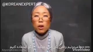 تقدیمی سروینننننن جونننننننننننن داداش گلم خخخ.آموزش زبان کره اییییی.کلمه ی آیگو