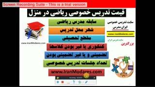 قیمت کلاس های تدریس خصوصی ریاضی در منزل در تهران