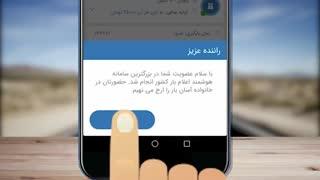 آموزش تکمیل پروفایل و تغییر بارگیر در اپلیکیشن آسانبار رانندگان