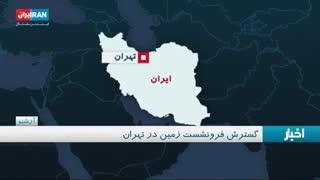 گسترش فرونشست زمین در مناطق مختلف تهران