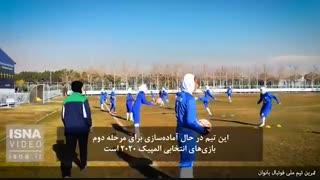 دختران فوتبالیستی که می دودند، برای ایران و بانوان ایران