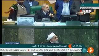 اعتراض نمایندگان مجلس هنگام سخنرانی روحانی