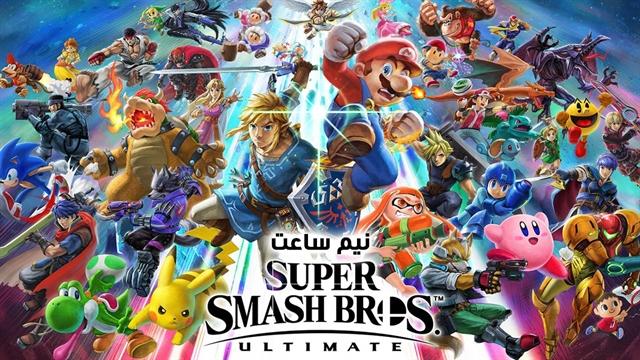 نیم ساعت | گیم پلی Super Smash Bros Ultimat