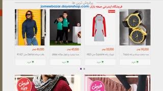 فروشگاه اینترنتی جمعه بازار - اَرزان ترین فروشگاه اینترنتی