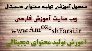 دوره آموزشی تولید محتوای دیجیتال حرفه ای صفر تا 100     www.amozeshfarsi.ir