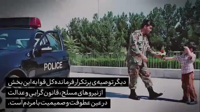 نماهنگ پلیس مطمئن و مقتدر