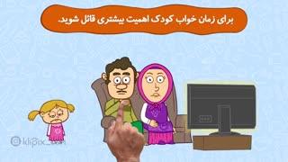 مجموعه انیمیشن دردونه ها - نباید های قبل از خواب کودکان
