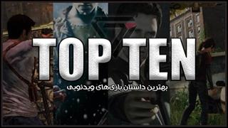 تاپ 10 قسمت 19
