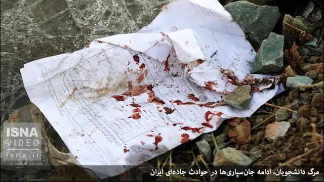 مرگ دانشجویان، ادامه جان سپاری ها در حوادث جاده ای ایران