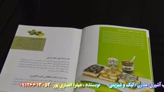 آشپزی  و شیرینی پزی نوین . میترا انصاری پور نویسنده و مدرس کتاب