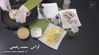 آموزش آشپزی به شیوه نوین و ذائقه ایرانی - غذای خانگی- شیرینی و کیک خانگی -آموزش و سفارش پخت در کمترین زمان و کیفیت عالی.