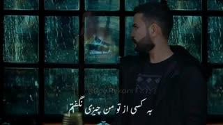 مهدى جهانى - بخواب دنیا  Mehdi Jahani - Bekhab Donya