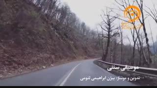 موسیقی سنتی ایران - سوز ساز گذشتگان