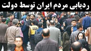 ردیابی مردم ایران توسط دولت