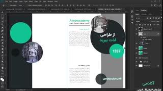 آموزش ساخت کاتالوگ در فتوشاپ