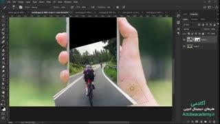 آموزش ویدیویی ترکیب تصاویر در فتوشاپ - موبایل و دوچرخه