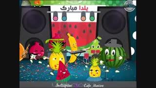 ویدیو  یلدا  کافه میشن