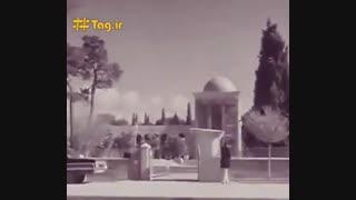 فیلم قدیمی از دروازه قرآن، حافظیه و سعدیه