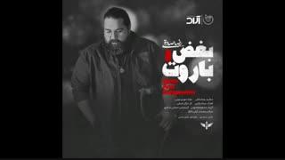 آهنگ بغض و باروت - رضا صادقی