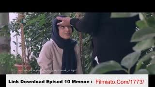 قسمت دهم سریال ممنوعه (سریال) (کامل) | دانلود قسمت 10 ممنوعه - 10- ده - HD