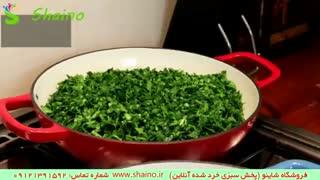 عکس سبزی قورمه خرد شده   فروشگاه شاینو شماره تماس: 09121391592