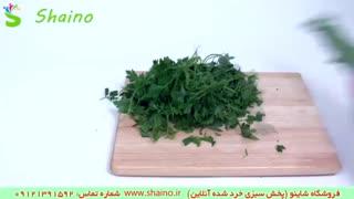 خرید سبزی تازه خرد شده   فروشگاه شاینو شماره تماس: 09121391592