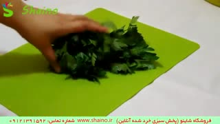سبزی خرد شده تازه   فروشگاه شاینو شماره تماس: 09121391592