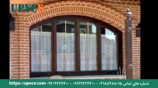 نمونه کار پنجره فرانسوی شرکت UPVCE شماره های تماس 02188288015 - 09122636400 - 09202636400