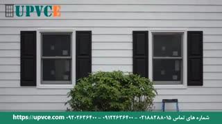 آموزش نصب پنجره کلنگی شرکت UPVCE شماره های تماس 02188288015 - 09122636400 - 09202636400