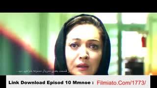 قسمت یازدهم سریال ممنوعه (سریال) (کامل) | دانلود قسمت 11 ممنوعه -11- یازده HD