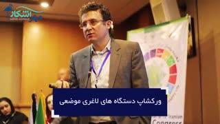 پانزدهمین کنگره تغذیه ایران