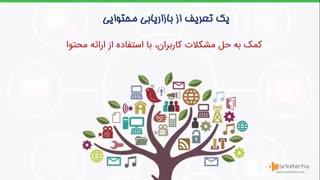 مفهوم بازاریابی محتوایی برای کسبوکارهای آنلاین