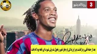 از فقر تا پادشاهی در فوتبال!