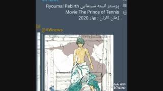 پوستر سینمایی جدید شاهزاده تنیس 2020