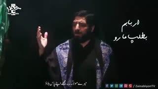 نماهنگ طریق (مداحی اربعین) سید مجید بنی فاطمه   urdu Subtitle