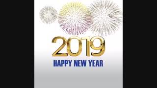 آغاز سال 2019 مبارک